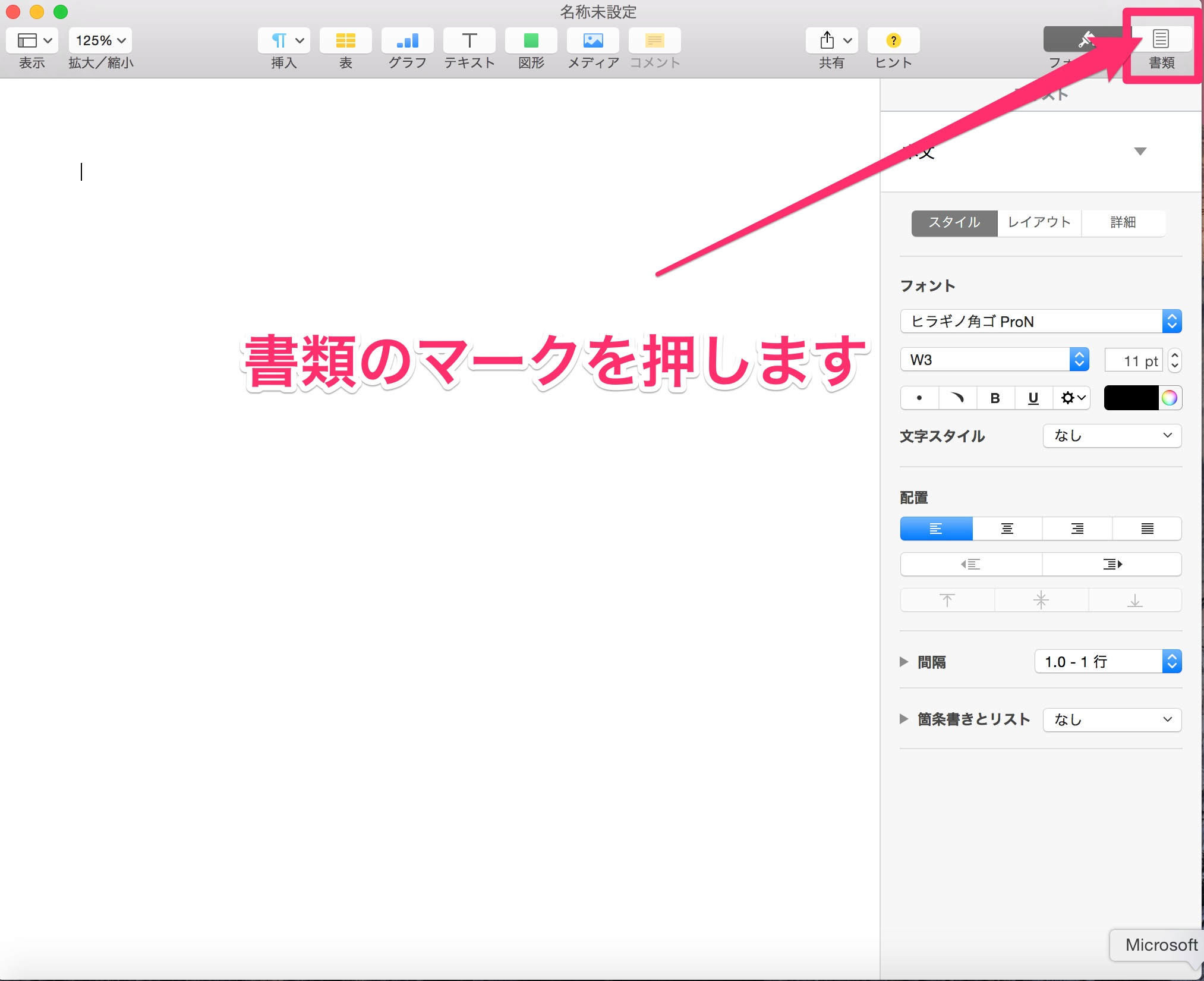 how to change paper size in pages ipad