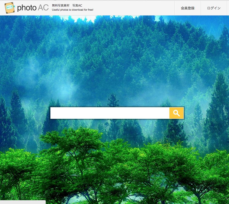 無料写真素材を登録不要で商用利用可能なサイトを紹介 パソニュー