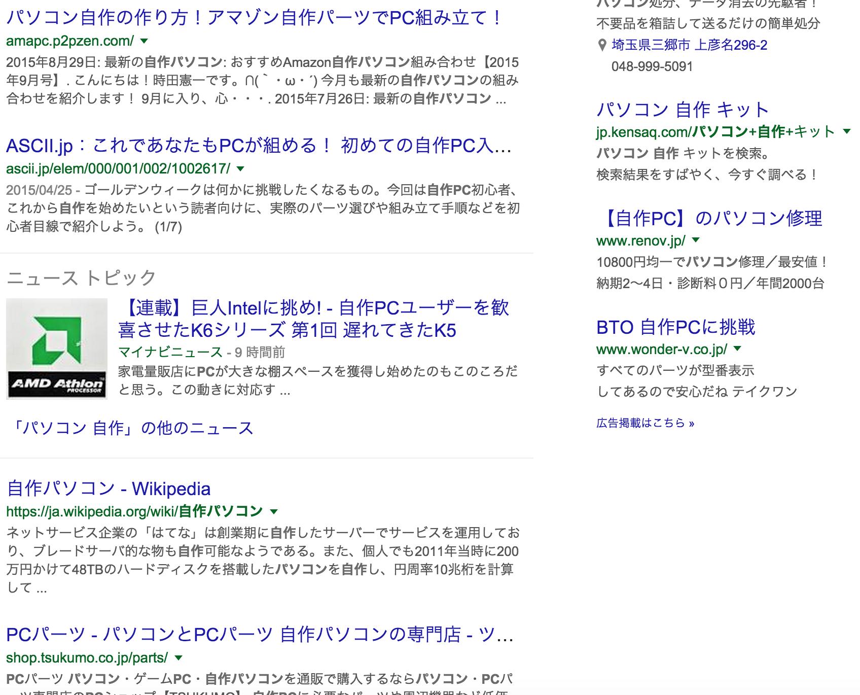 スクリーンショット 2015-08-31 21.04.01