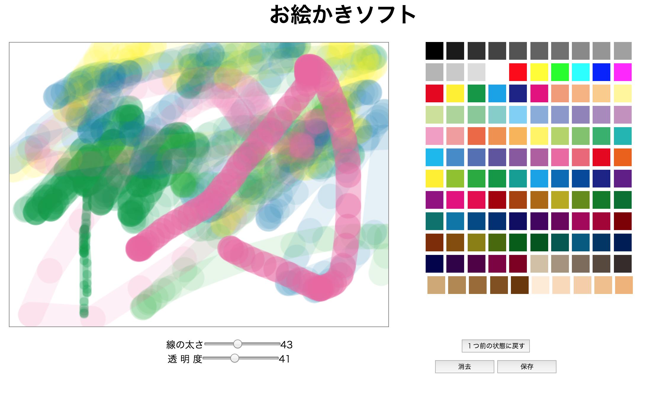 akiyukiのお絵かきソフト