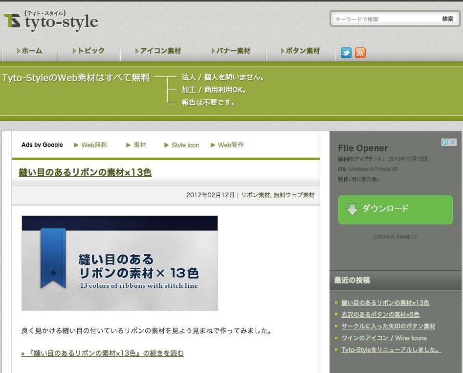 tytostyle2015-08-07 16.00.52