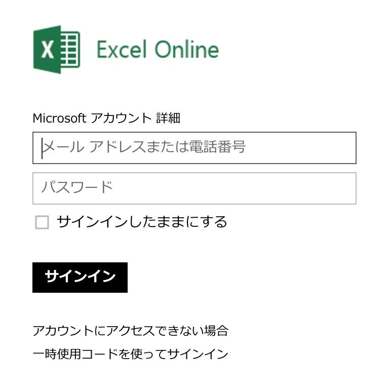 Excel Online3