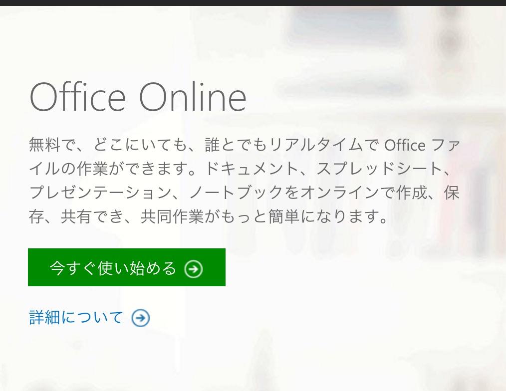 Excel Online1