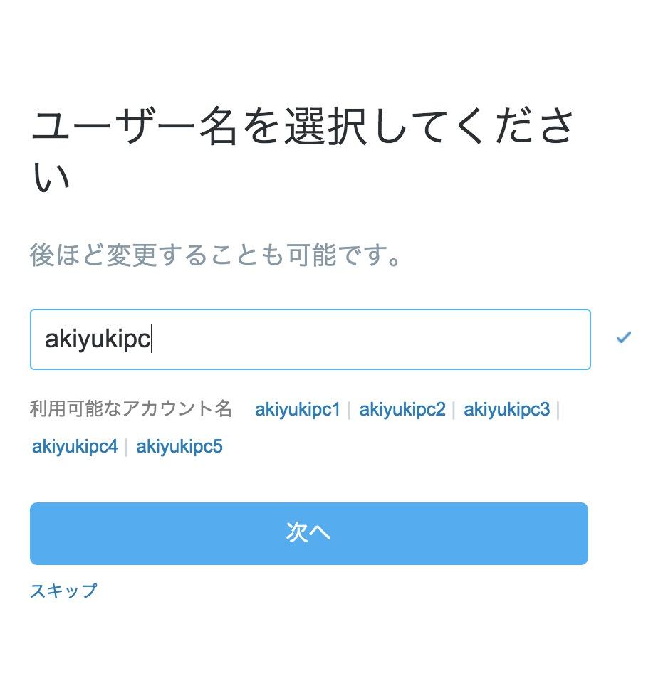 スクリーンショット 2016-01-21 16.57.54