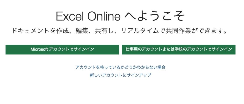 Excel Online2