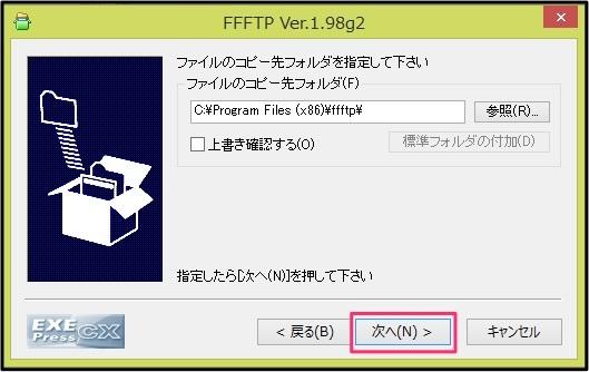 ffftpの使い方3