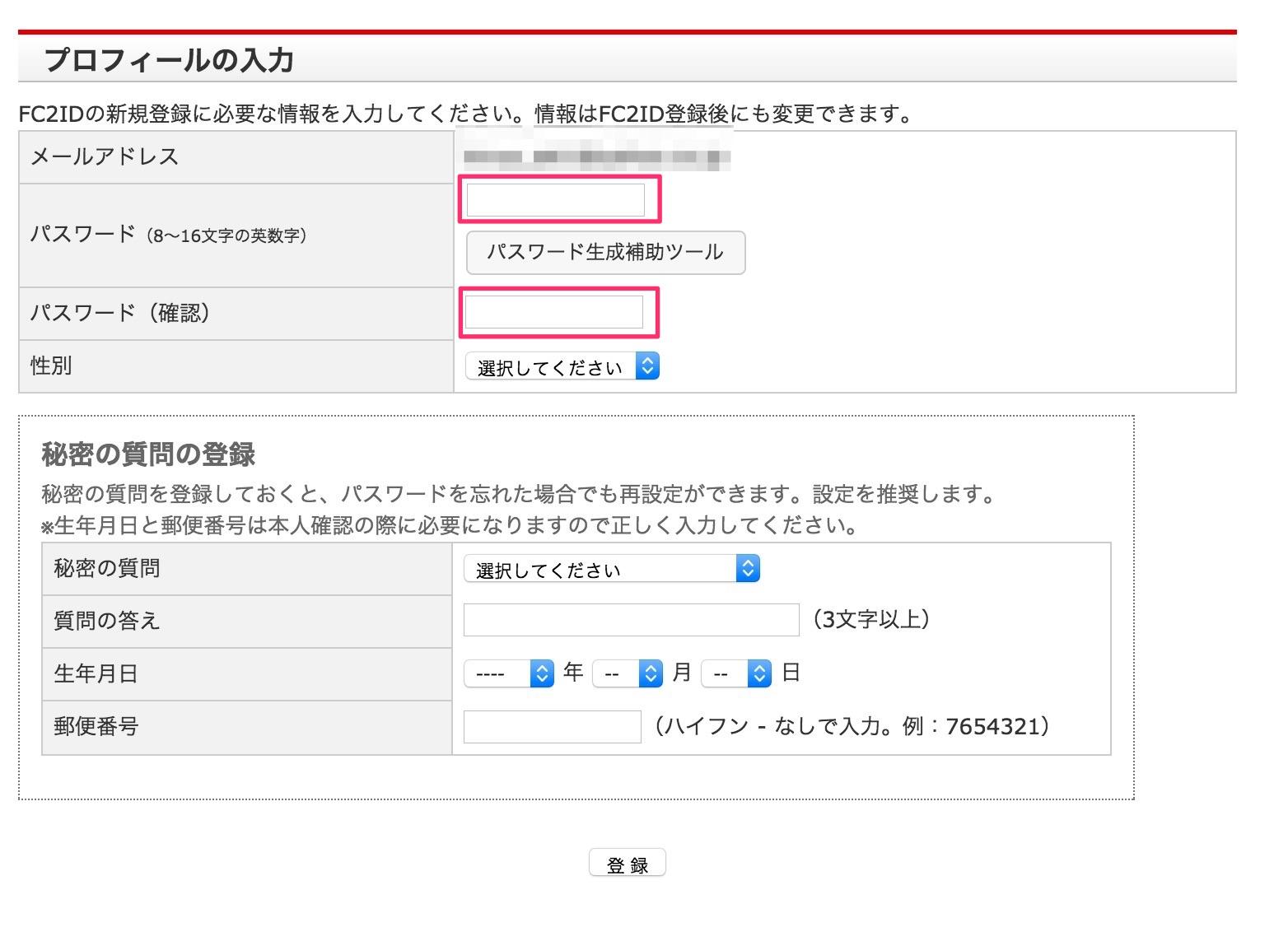 FC2登録カスタマイズ5