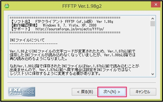 ffftpの使い方2