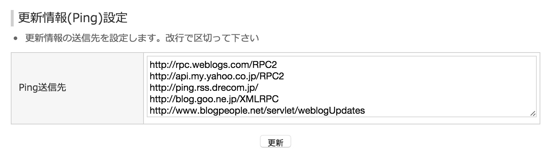 FC2登録カスタマイズping
