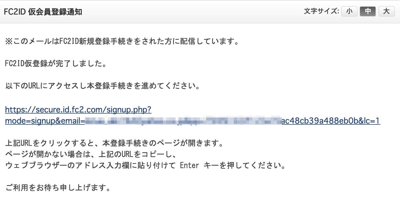 FC2登録カスタマイズ4