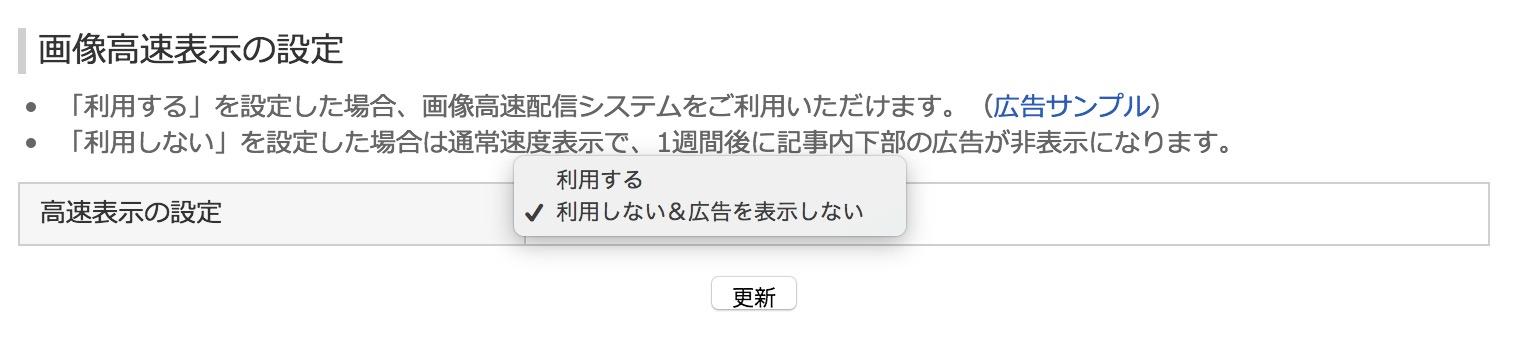 FC2登録カスタマイズ高速表示