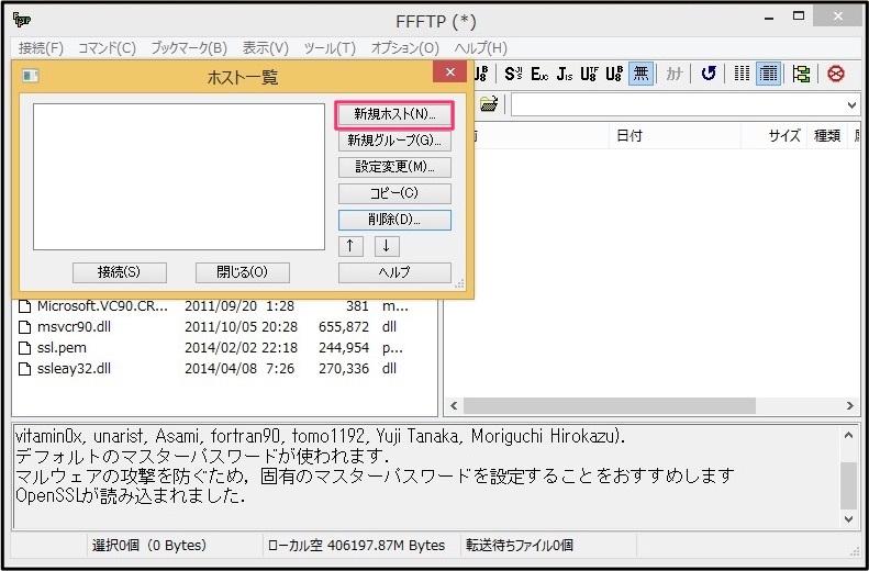 ffftpの使い方8