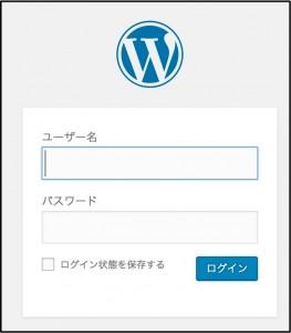 wordpressの管理画面にログインする方法7