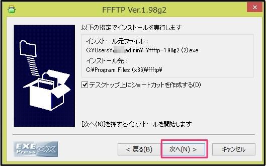 ffftpの使い方5