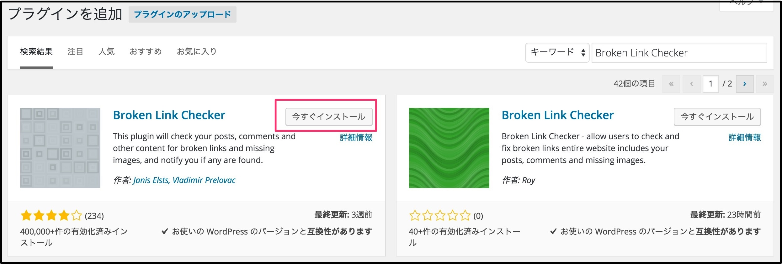 Broken Link Checkerの使い方3