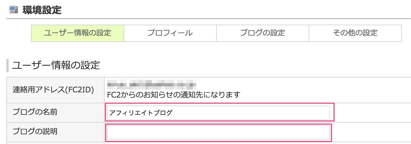 FC2登録カスタマイズブログ