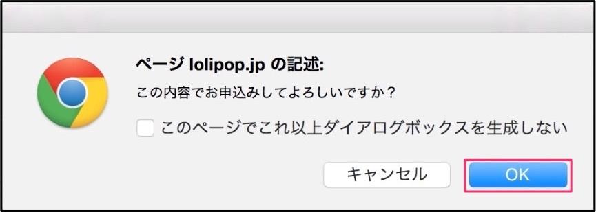 ロリポップにWordpressイントール5