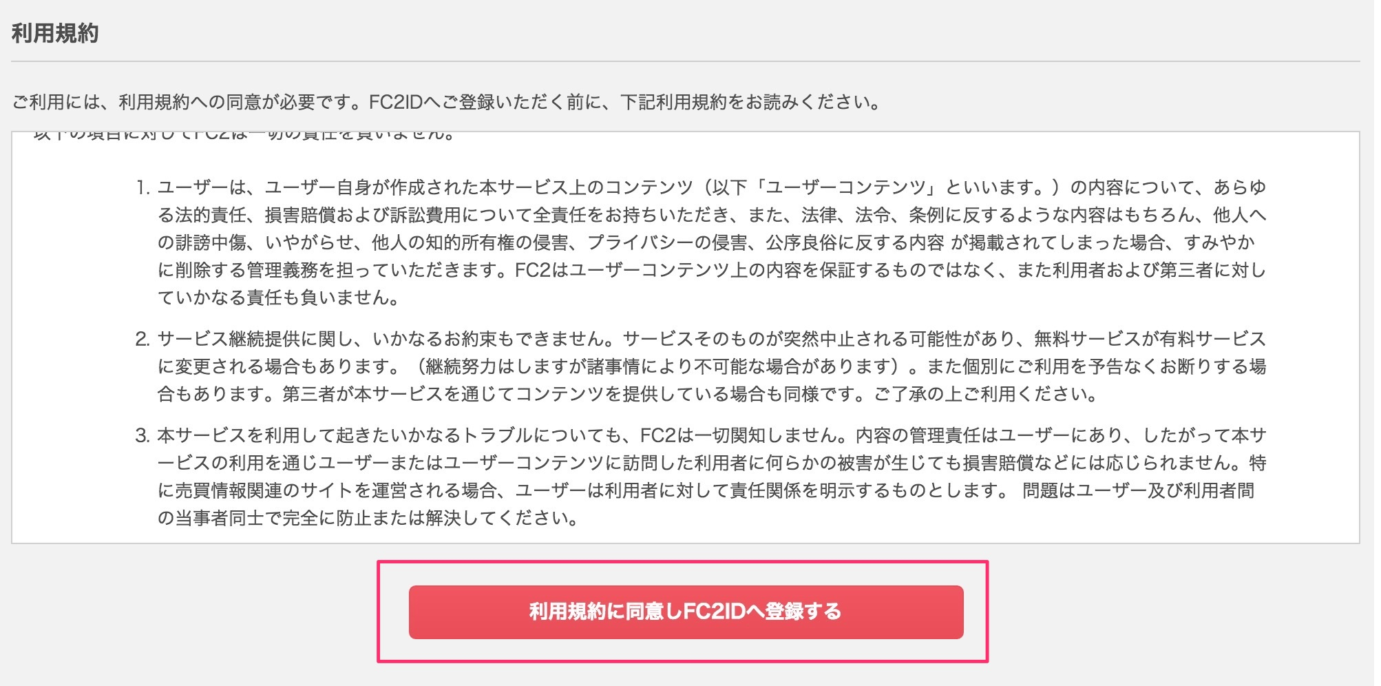 FC2登録カスタマイズ3