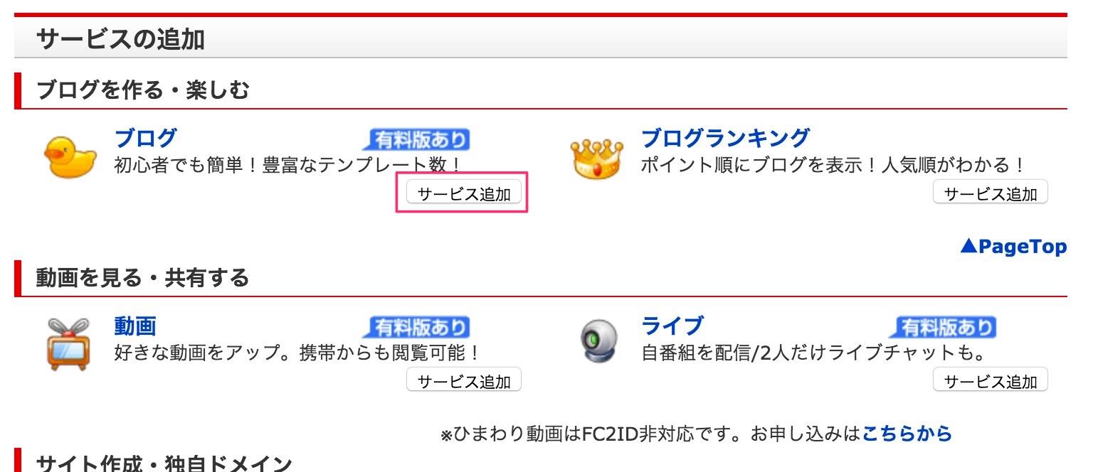 FC2登録カスタマイズ7