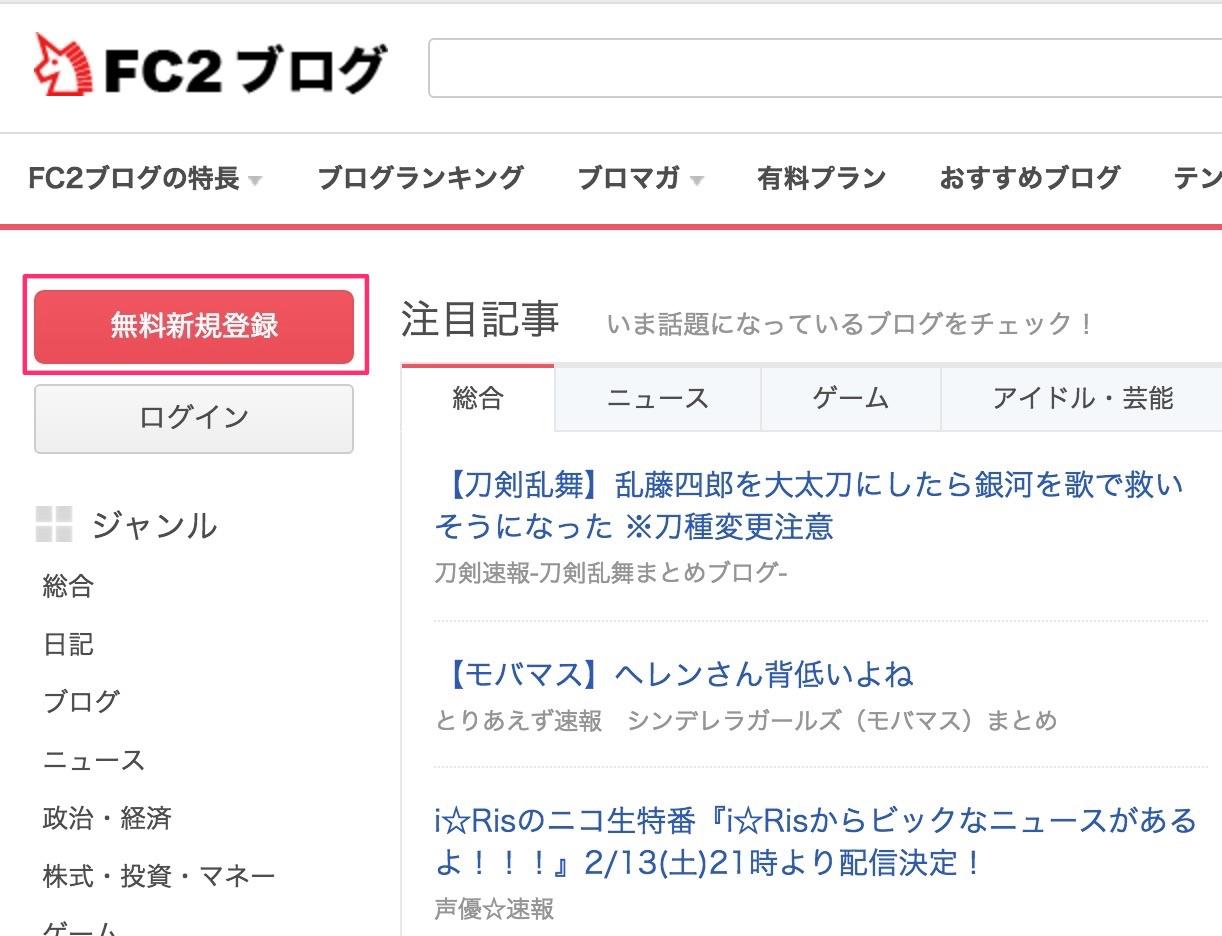FC2登録カスタマイズ無料登録