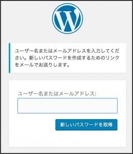 wordpressの管理画面にログインする方法10