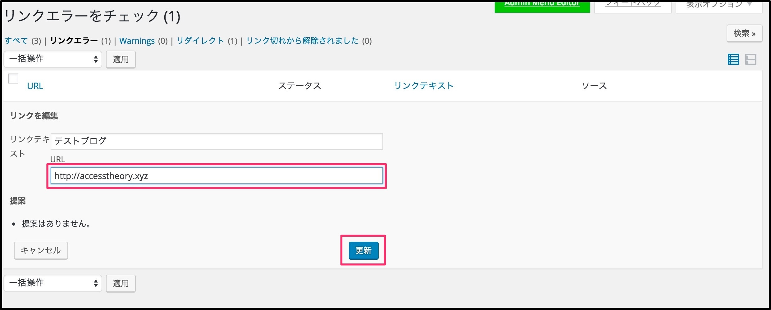 Broken Link Checkerの使い方11