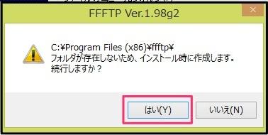 ffftpの使い方4