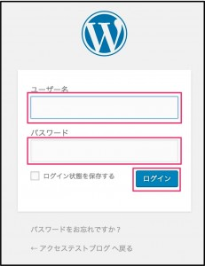 wordpressの管理画面にログインする方法2
