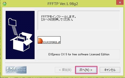 ffftpの使い方1