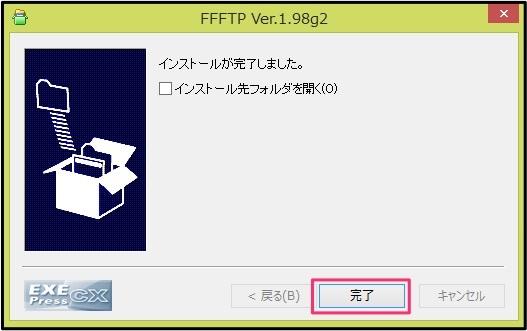 ffftpの使い方6
