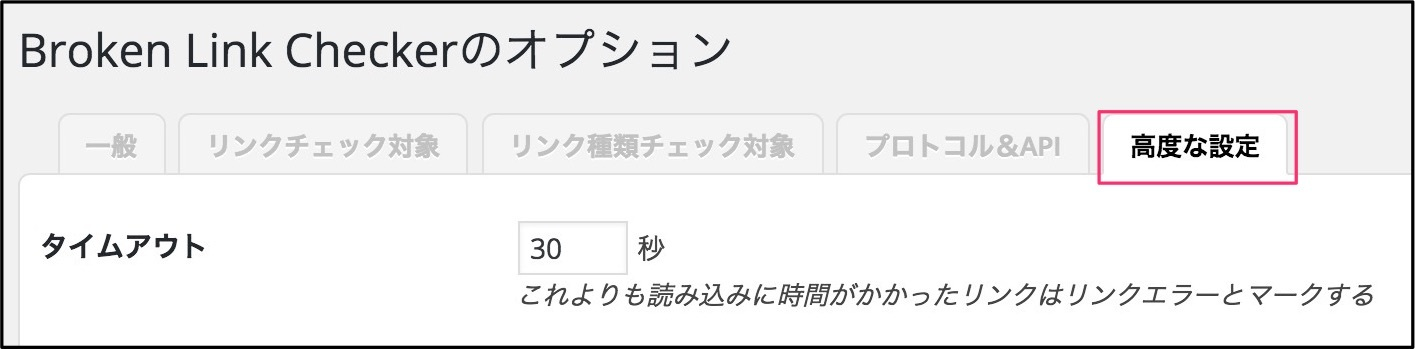 Broken Link Checkerの使い方20