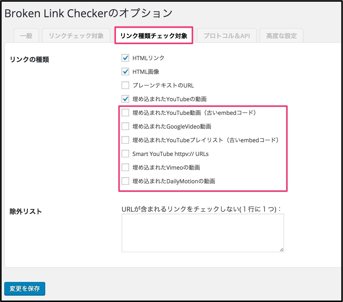 Broken Link Checkerの使い方19
