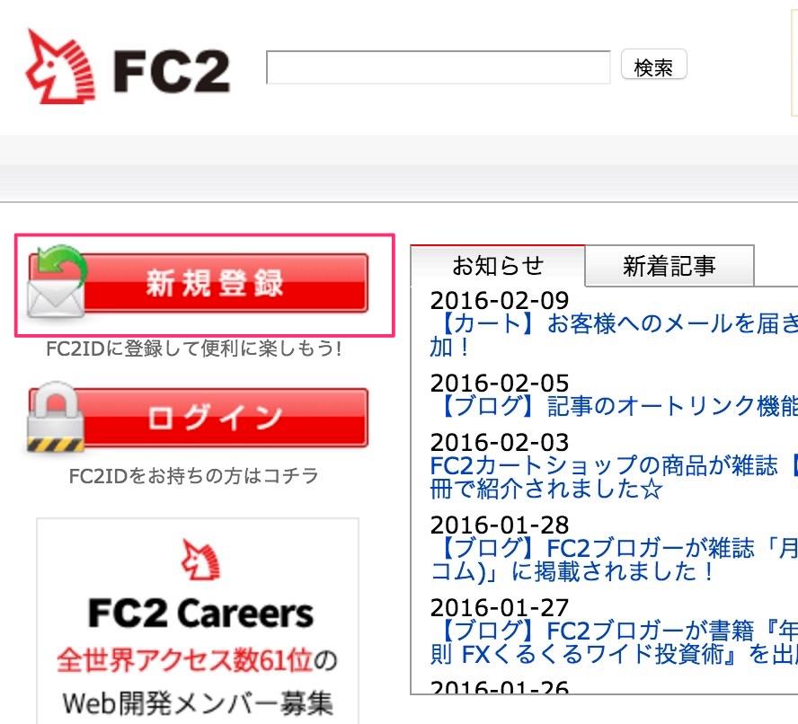 FC2登録カスタマイズ1