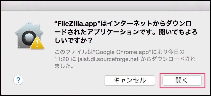 filezillaの使い方5