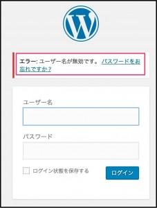 wordpressの管理画面にログインする方法9