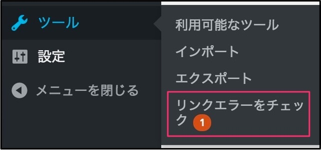 Broken Link Checkerの使い方8