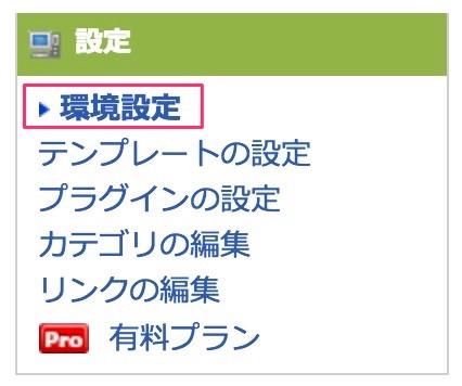FC2登録カスタマイズ環境設定