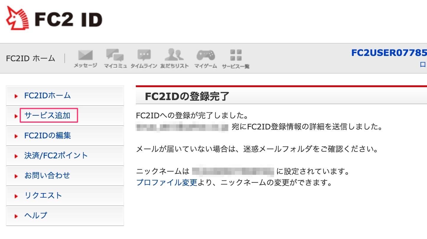 FC2登録カスタマイズ6