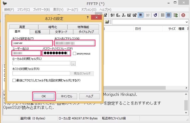 ffftpの使い方9