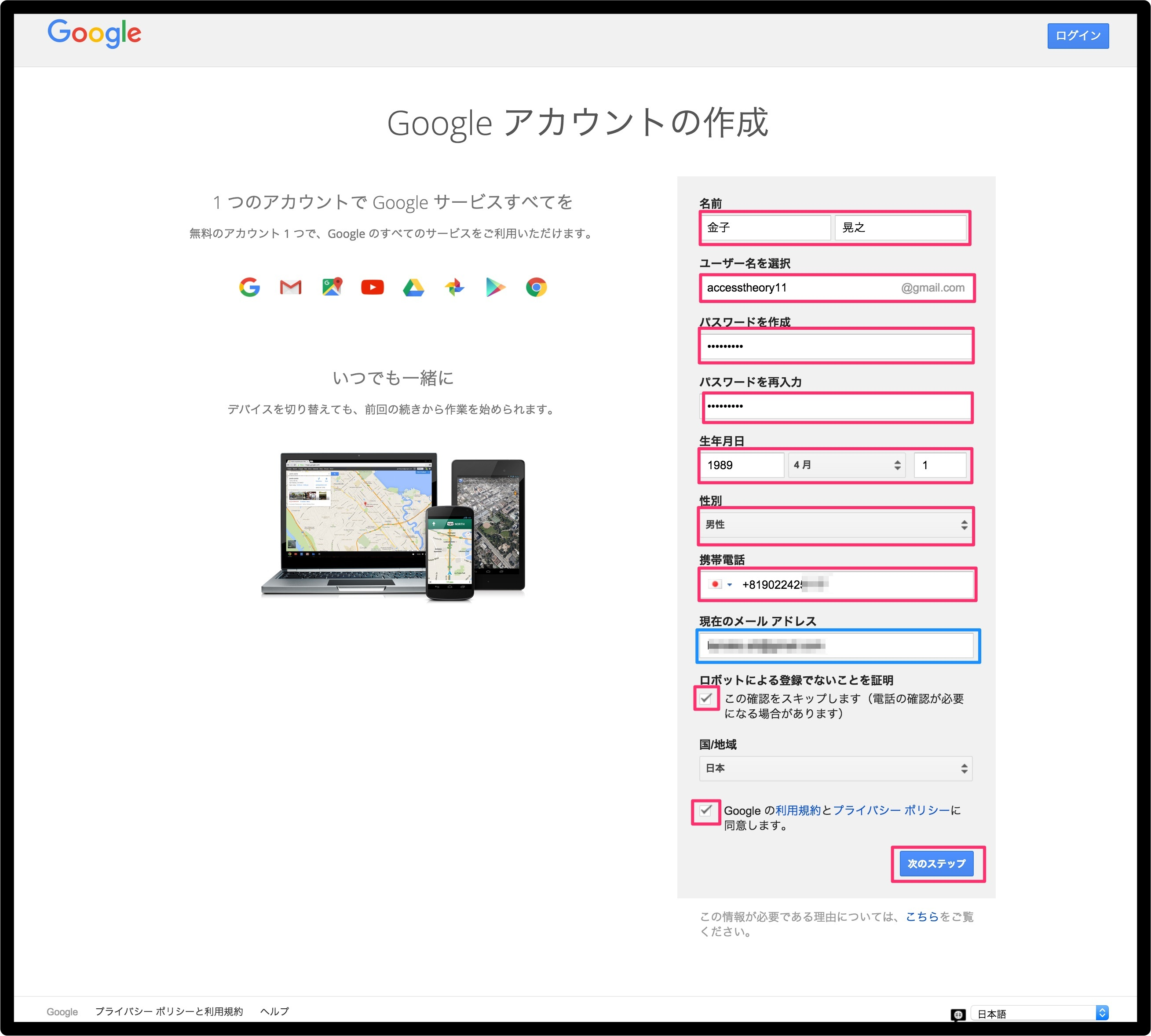 hot-to-gmail01