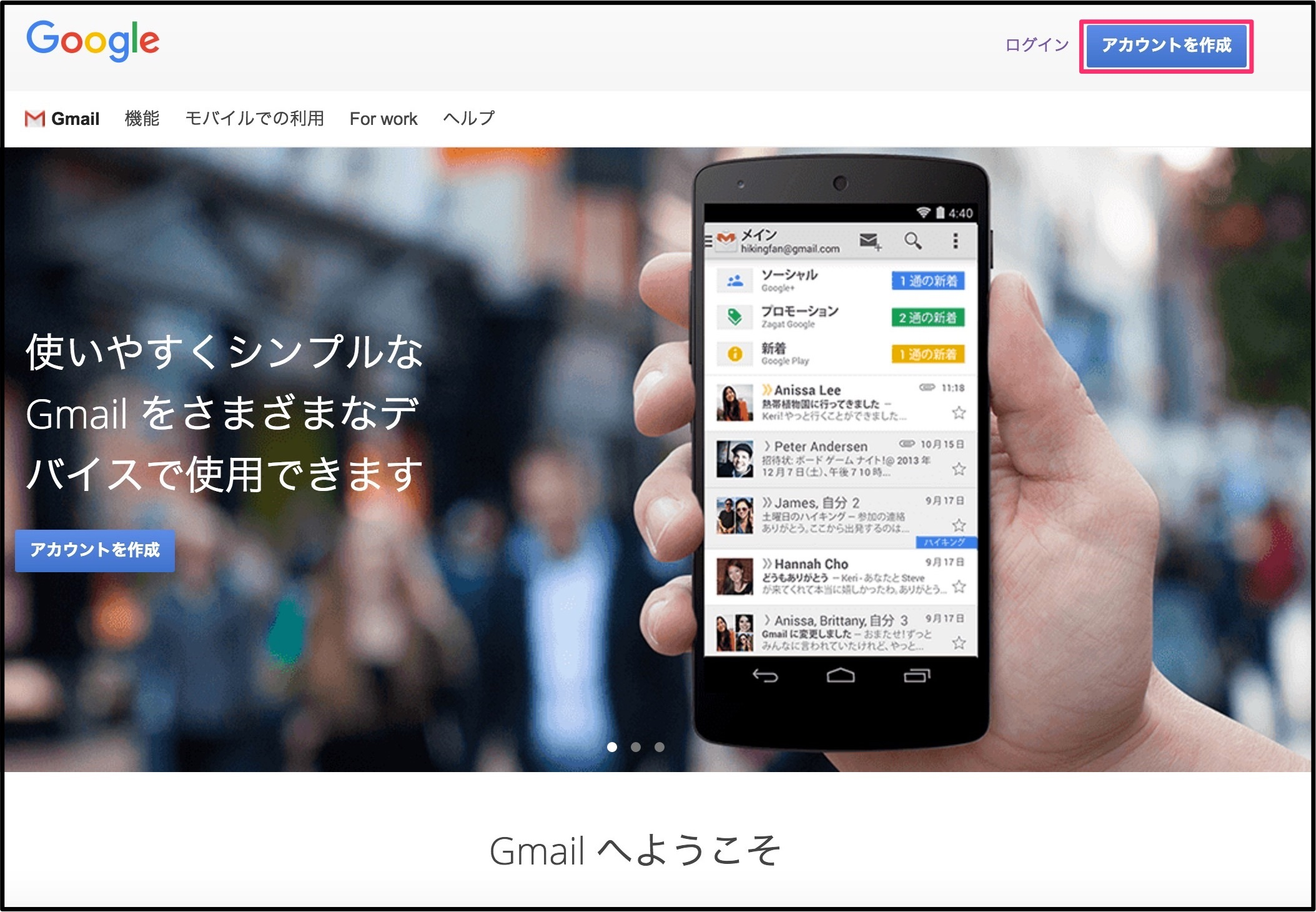 hot-to-gmail03