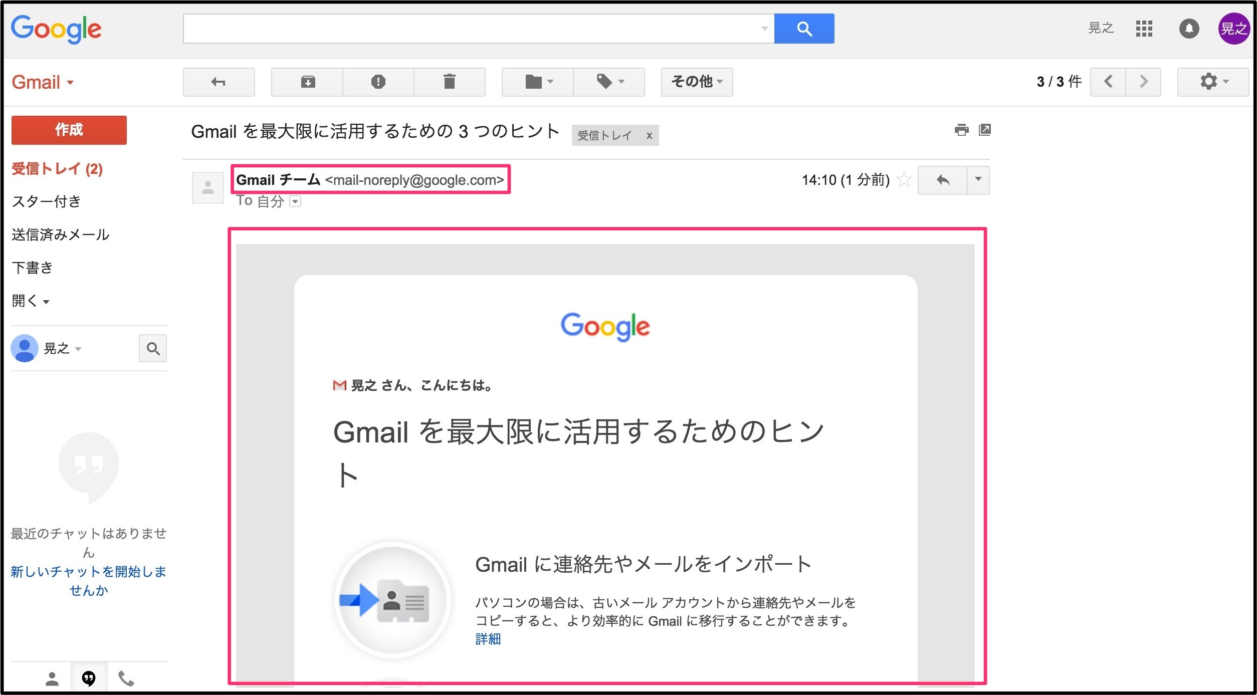 hot-to-gmail06