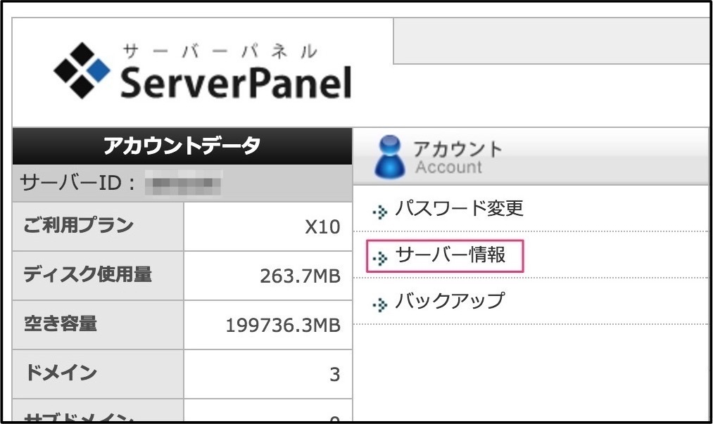 wordpress_lolipop_to_xserver68_1