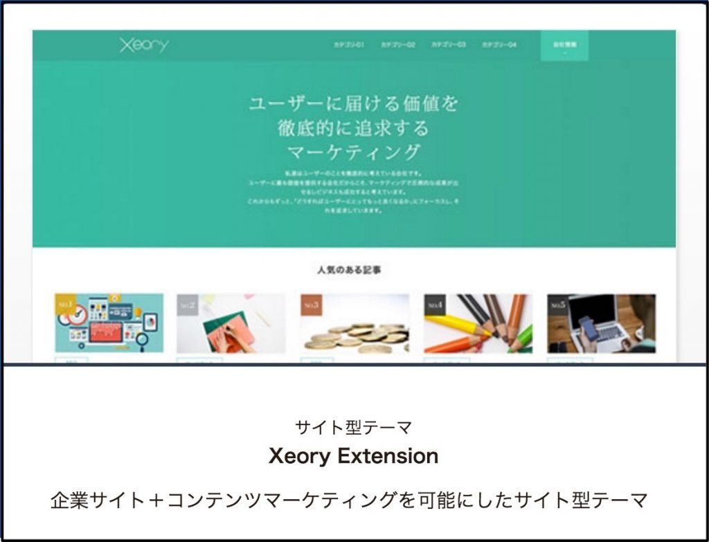 サイト型xeory紹介