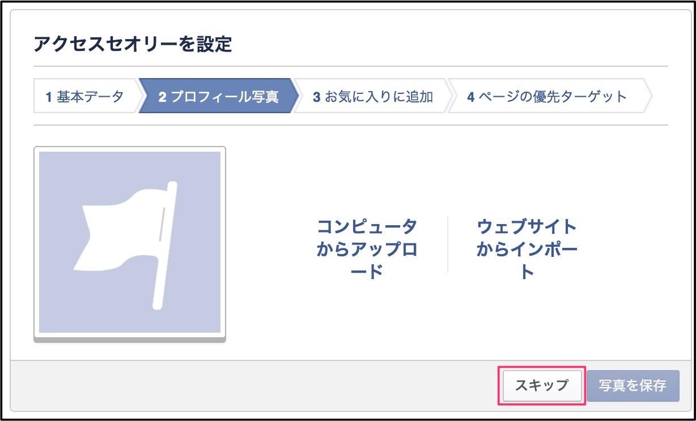Facebookページの作り方4