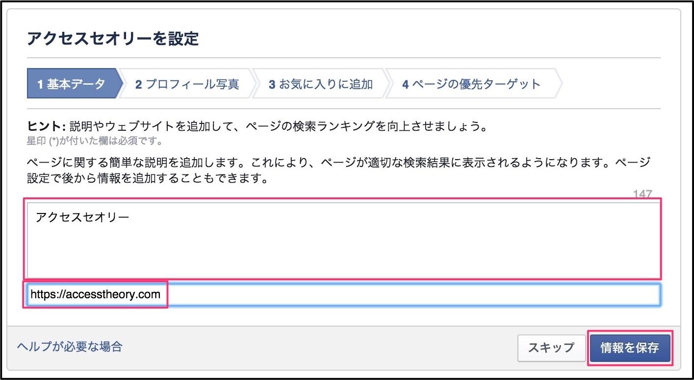 Facebookページの作り方3