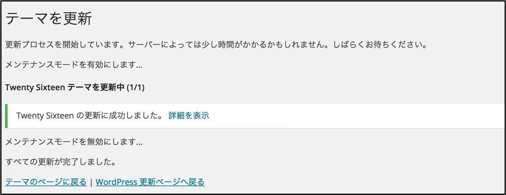 wordpressテーマ更新1
