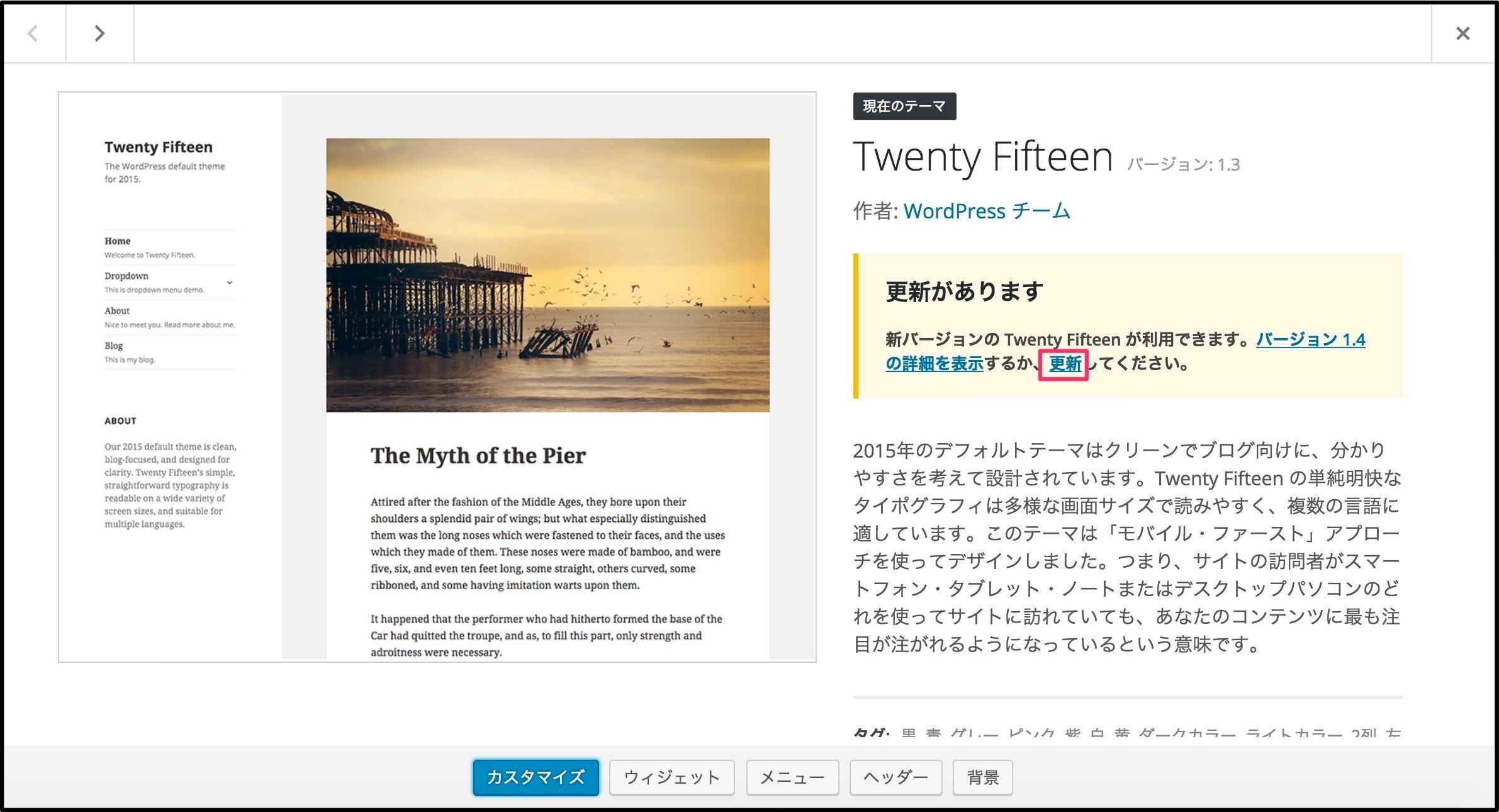 wordpressテーマ更新4