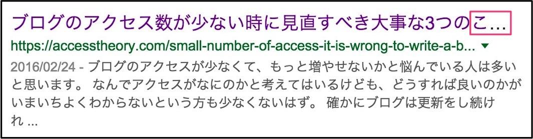 検索における文字数3