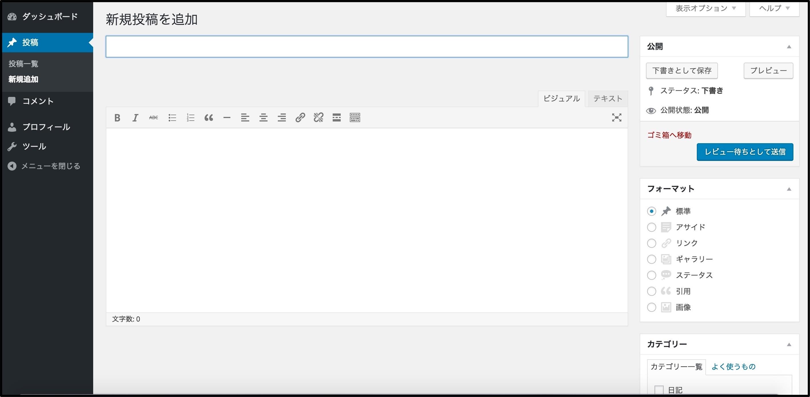 wordpressユーザー登録・変更11